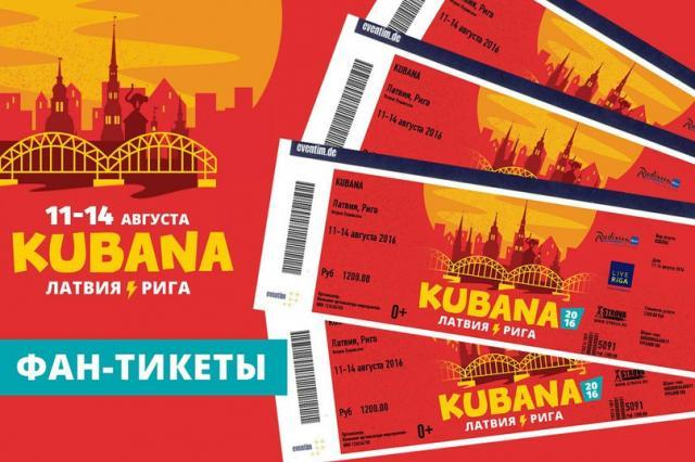Fan-Ticket на KUBANA-2016!
