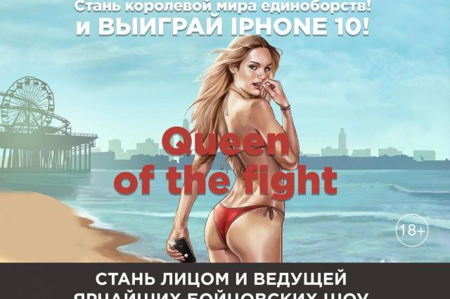 Стивен Сигал и Гильерм Джонс ищут умниц и красавиц: стань лицом международного проекта «Queen of Fight»
