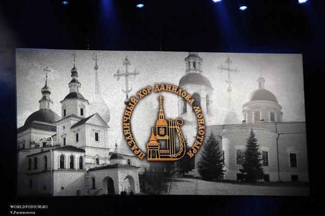 Патриарший хор московского Данилова монастыря. 30 лет. Гала-концерт.