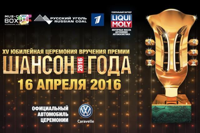 В 2016 году юбилейная премия «Шансон года» приобретёт новый размах!