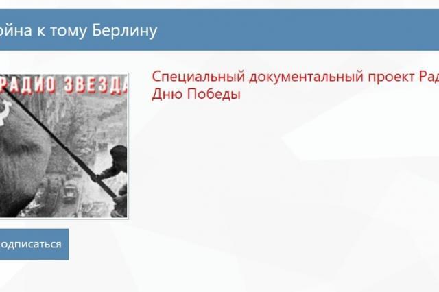 На Радио Звезда стартует неделя, посвящённая Великой Отечественной войне