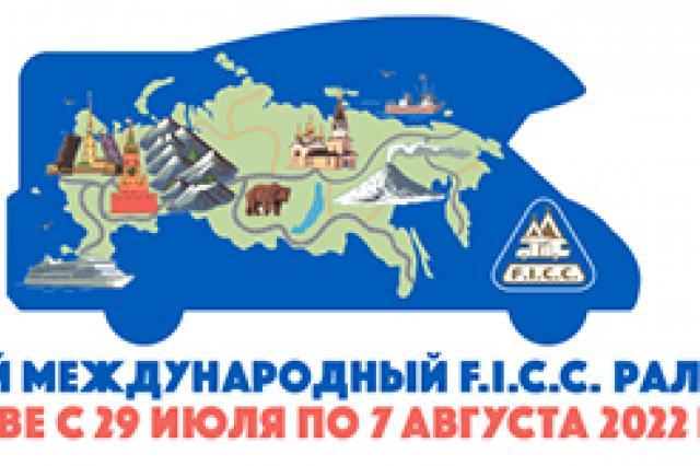 В Москве обсудили «дорожную карту» организации фестиваля «91st FICC International Rally» в 2022 году
