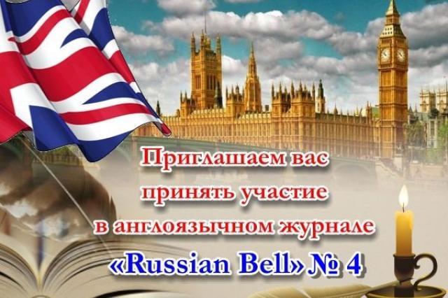 Российская писательская организация пригласила принять участие в англоязычном журнале
