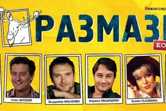 """На сцене Театра """"Русская песня"""" спектакль """"Размазня"""""""