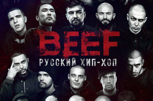 Уникальный проект о русском рэпе «Beef: русский хип-хоп»