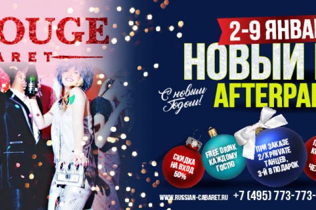"""Кабаре Le Rouge приглашает на вечеринку """"Новый Год. Afterparty"""" (2 - 9 января)"""
