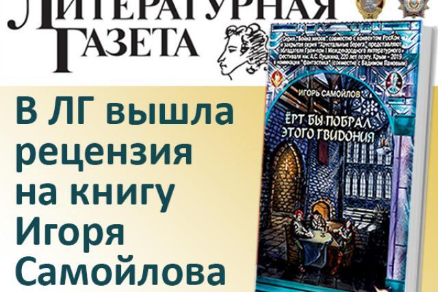 Опубликована рецензия на книгу лауреата международного фестиваля
