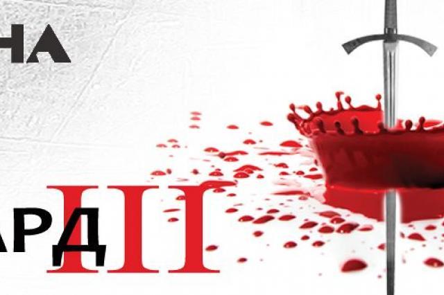Премьера спектакля «Ричард III» в Театре имени Евгения Вахтангова