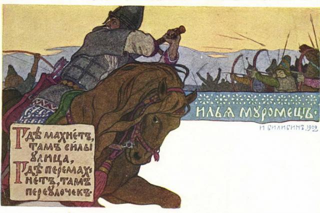 Детский музей русской открытки отмечает дня рождения Ивана Билибина