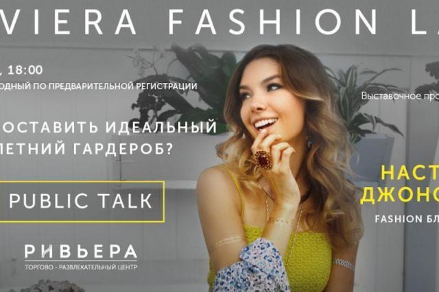 Лето близко – новый сезон Riviera Fashion LAB