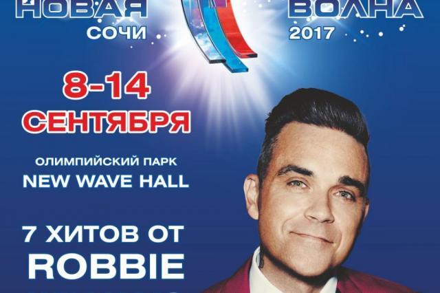 7 хитов от несравненного Robbie Williams на «Новой волне 2017»
