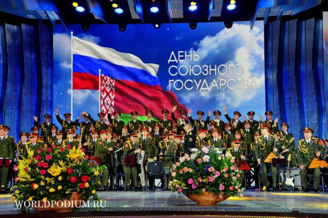 Академический ансамбль Песни и Пляски Российской Армии имени Александрова выступили с сольным концертом в день Союзного Государства
