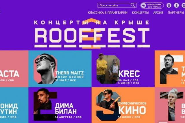 Питерский фестиваль ROOF FEST возвращается в Москву