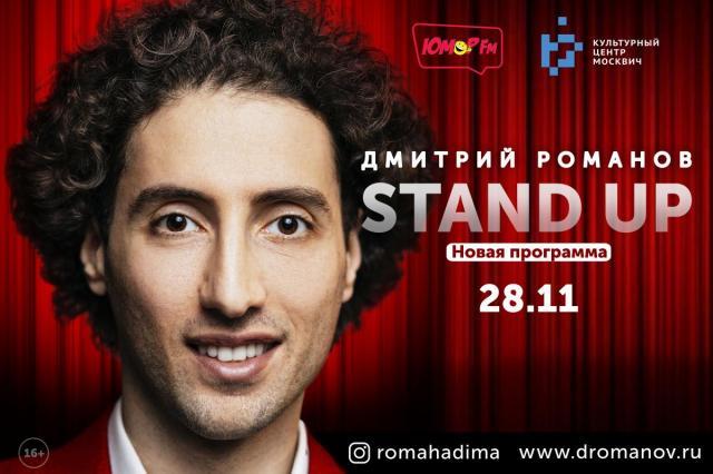 На сцене КЦ «Москвич» – звезда Stand Up Дмитрий Романов со своей новой программой!