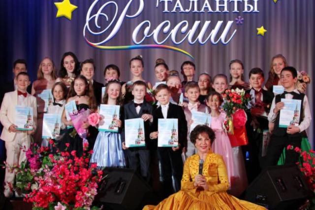 «Юные таланты России»