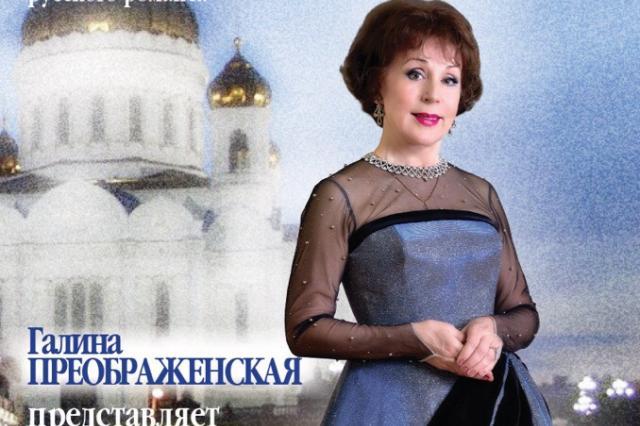 И вновь в Москве звучит слово «Романсиада»!