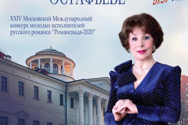 «Романсиада в Остафьеве»