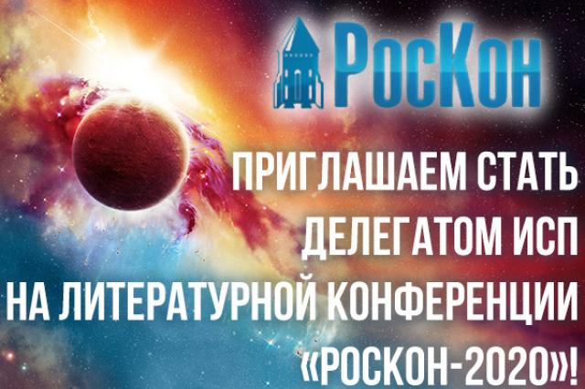 """Писательская организация формирует делегацию на конференцию """"Роскон 2020"""""""