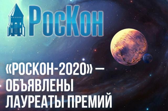 """Объявлены лауреаты премий """"Роскон 2020"""""""