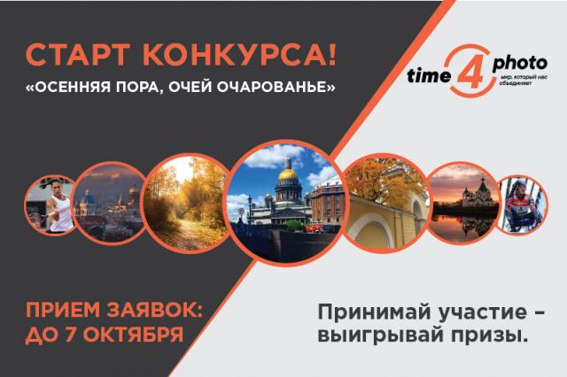 Фонд Росконгресс дал старт второму фотоконкурсу Time4photo