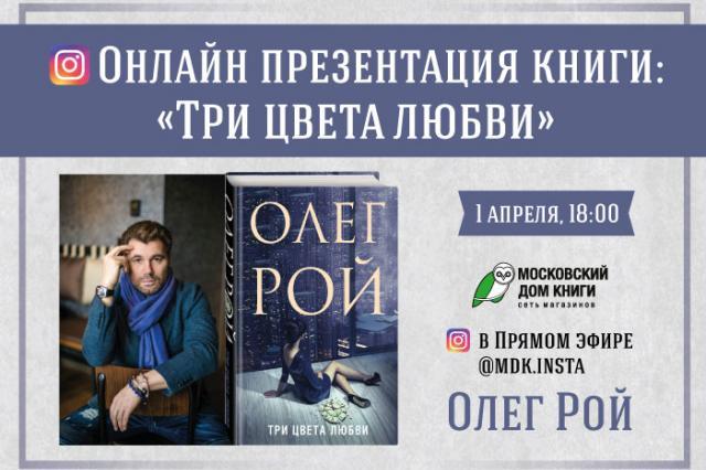 Олег Рой презентует новую книгу в прямом эфире инстаграм-аккаунта Московского Дома Книги