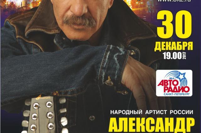 Новогодний концерт Александра Розенбаума