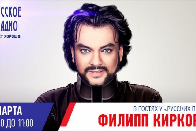 Филипп Киркоров в гостях у «Русских перцев» на «Русском радио»