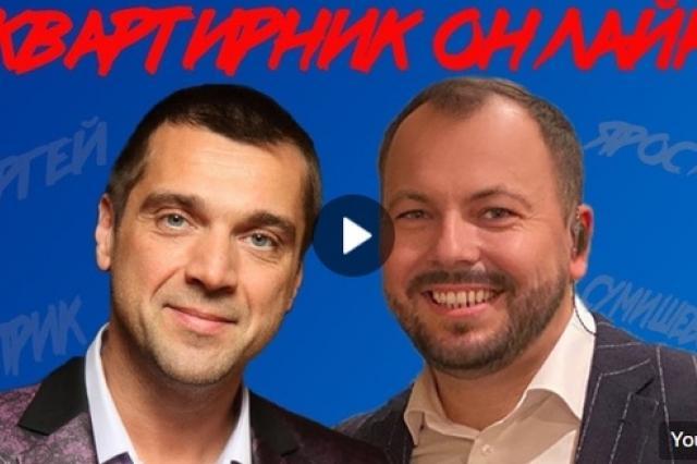 «Квартирник Онлайн»: Сергей Куприк даст концерт на youtube-канале Ярослава Сумишевского