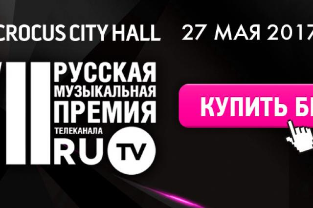 VII Русская Музыкальная Премия Телеканала RU.TV