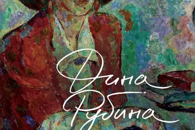 Издательство «Эксмо» и ЛитРес представляют новую книгу Дины Рубиной «Одинокий пишущий человек»