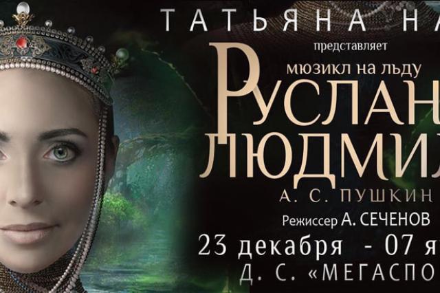 Татьяна Навка представляет мировую премьеру мюзикла на льду – «Руслан и Людмила»