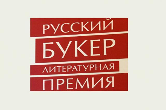 """Объявлен шорт-лист литературной премии """"Русский букер"""""""