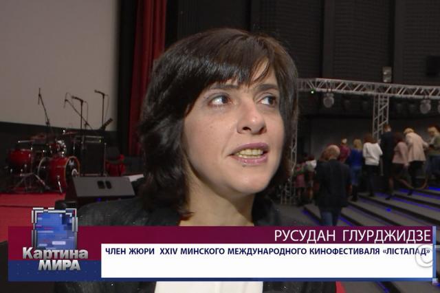"""Русудан Глурджидзе: кинофестиваль """"Лiстапад"""" продвигает Белоруссию на международной арене"""