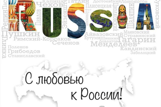 «С любовью к России»