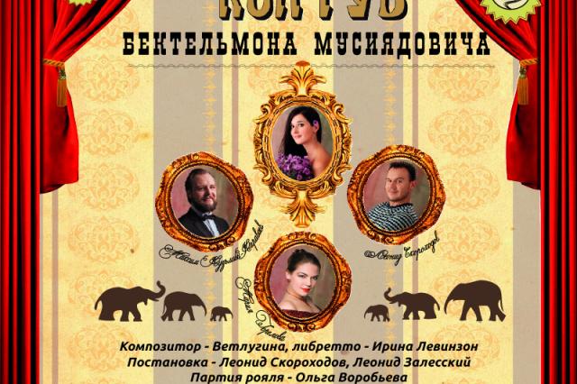 Юмористический спектакль «Конфуз Бектельмона Мусиядовича»
