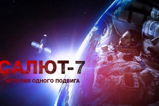 Владимир Вдовиченков и Павел Деревянко рискуют жизнью в открытом космосе