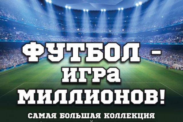В Белоруссии будет самая большая коллекция футбольной атрибутики