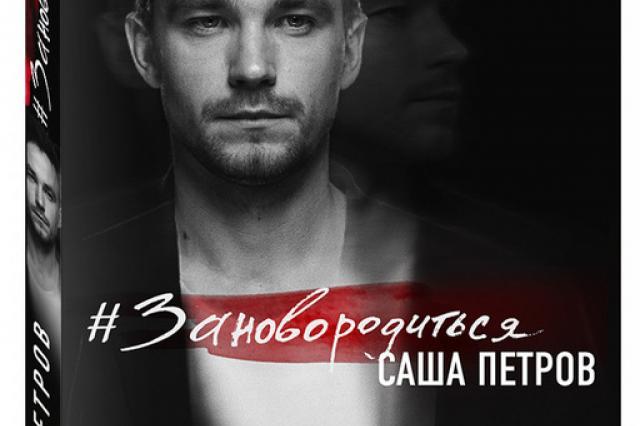 Саша Петров готовится представить свою первую книгу #ЗАНОВОРОДИТЬСЯ