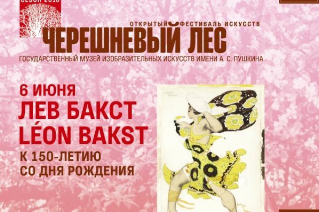 Лев Бакст к 150-летию со дня рождения