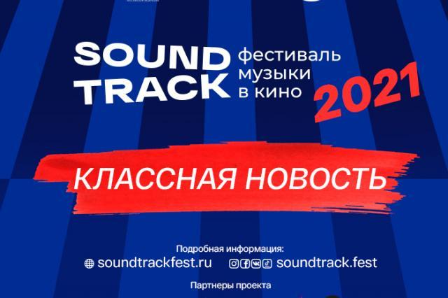 Фестиваль «Soundtrack» снова ищет таланты!