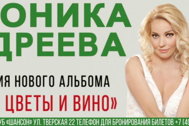 Вероника Андреева представляет новый музыкальный альбом «Любовь, цветы и вино»