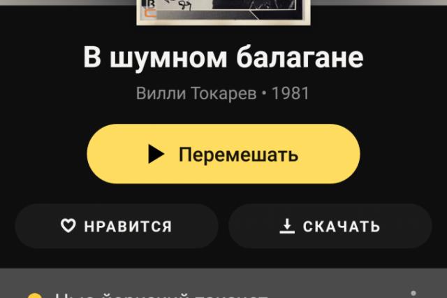 Музыкальный ЛикБез #94