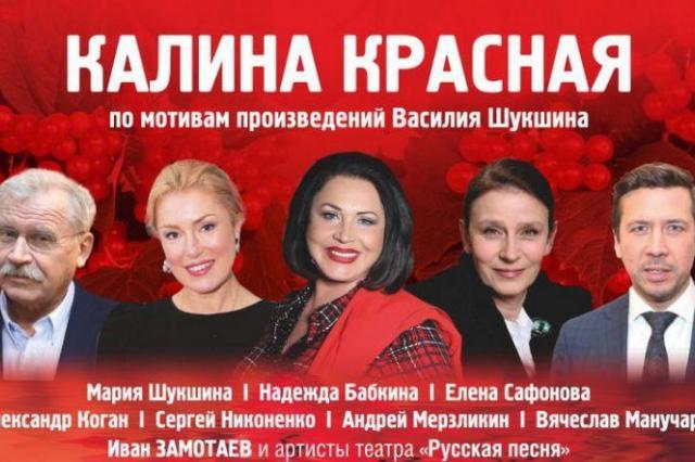 «Калина красная» на сцене «Русской песни»