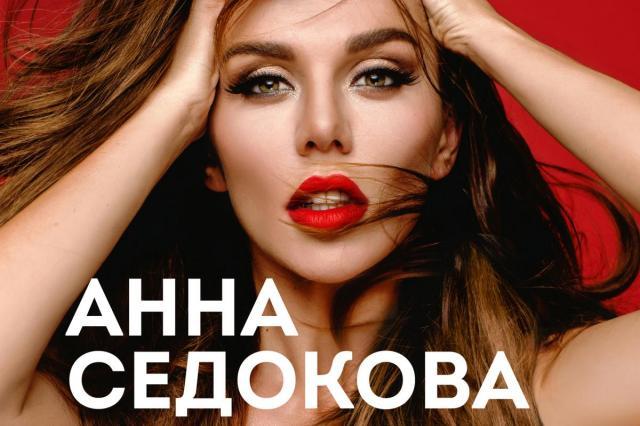 Live concert Анны Седоковой в ресторане Modus