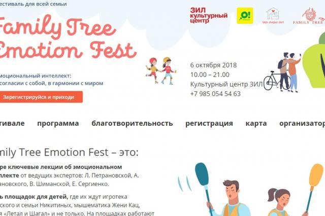 Благотворительный семейный фестиваль Family Tree Emotion Fest