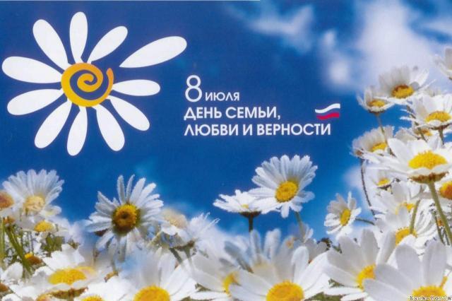 """""""День семьи, любви и верности"""" с размахом отметят в Москве"""