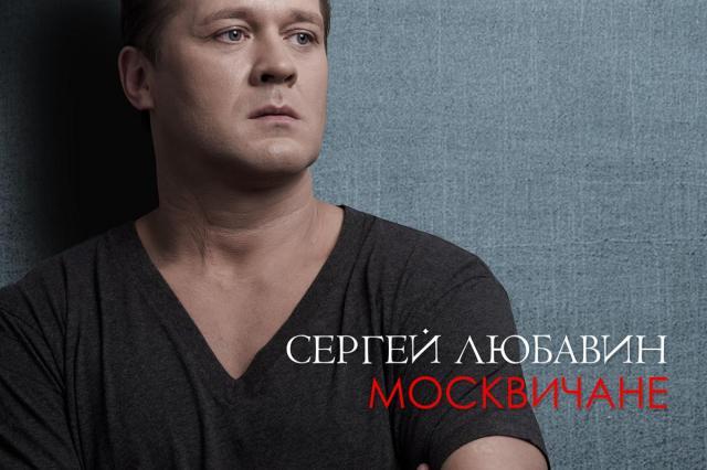 Сергей Любавин представил сингл «Москвичане»