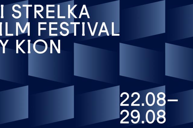 VI Strelka Film Festival by KION: «Искушение» Пола Верховена и «Герой» Асгара Фархади