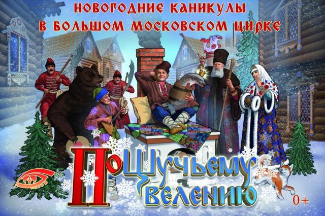 Новогодние спектакли Большого Московского цирка: «OFU с участием братьев Запашных» и «По щучьему велению»