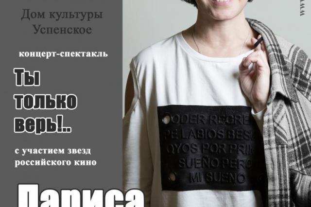 Лариса Шахворостова - о Женщине и всеобъемлющей Любви в концерте-спектакле «Ты только верь!..»